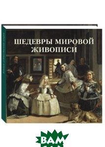Купить Шедевры мировой живописи, БЕЛЫЙ ГОРОД, Калмыкова В.В., 978-5-7793-4089-2