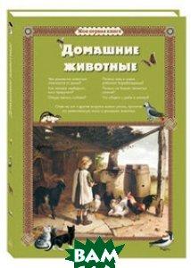 Купить Домашние животные, БЕЛЫЙ ГОРОД, Лаврова Светлана Аркадьевна, 978-5-7793-2247-8