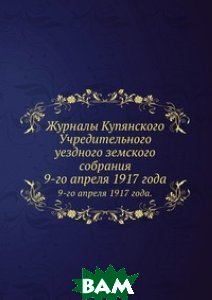 Журналы Купянского Учредительного уездного земского собрания