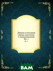 Купить Деяния и послания святых апостолов. С Апокалипсисом. Книга 1, Книга по Требованию, 978-5-458-07801-6