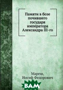Памяти в бозе почившего государя императора Александра III-го