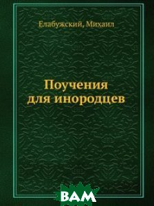 Купить Поучения для инородцев, Книга по Требованию, Елабужский, 978-5-458-16105-3