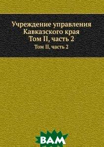 Учреждение управления Кавказского края