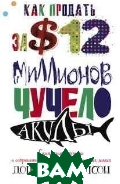 Как продать за $12 миллионов чучело акулы. Скандальная правда о современном искусстве и аукц. домах, ЦЕНТРПОЛИГРАФ, Дональд Томпсон, 978-5-227-03790-9  - купить со скидкой