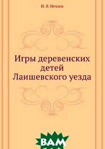 Игры деревенских детей Лаишевского уезда