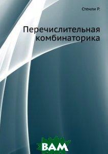 Купить Перечислительная комбинаторика., ЁЁ Медиа, Стенли Р., 978-5-458-26104-3