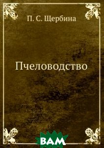 Купить Пчеловодство, ЁЁ Медиа, П. С. Щербина, 978-5-458-25194-5