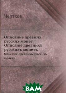 Купить Описание древних русских монет, Книга по Требованию, Чертков, 978-5-458-26638-3