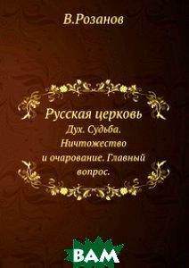 Купить Русская церковь, ЁЁ Медиа, В.Розанов, 978-5-458-24094-9