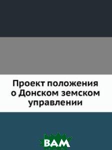 Купить Проект положения о Донском земском управлении, Книга по Требованию, 978-5-458-12947-3