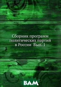 Сборник программ политических партий в России Вып. 1