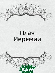 Купить Плач Иеремии, Книга по Требованию, 978-5-458-12692-2