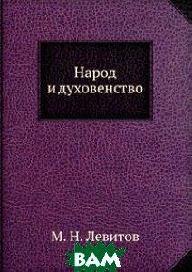 Купить Народ и духовенство, Книга по Требованию, М. Н. Левитов, 978-5-458-06920-5