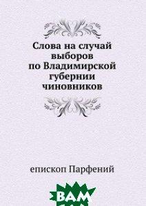 Слова на случай выборов по Владимирской губернии чиновников