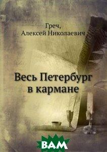 Купить Весь Петербург в кармане, Книга по Требованию, Греч, 978-5-458-15534-2