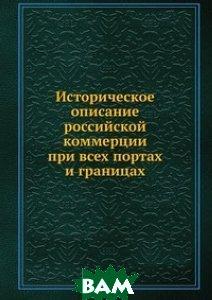 Историческое описание российской коммерции при всех портах и границах