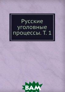 Русские уголовные процессы. Т. 1