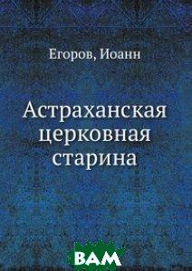 Астраханская церковная старина