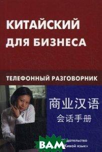 Купить Китайский для бизнеса. Телефонный разговорник, Живой язык, Шелухин Евгений Алексеевич, 978-5-8033-0913-0