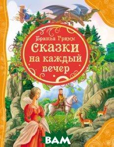 Купить Сказки на каждый вечер, РОСМЭН, Братья Гримм, 978-5-353-05991-2