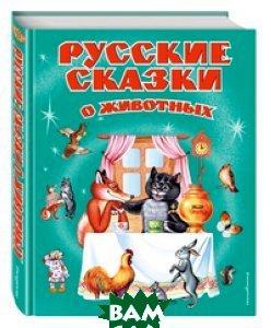 Купить Русские сказки о животных, Эксмо-Пресс, Наталис, Басюбина А., 978-5-699-13296-6