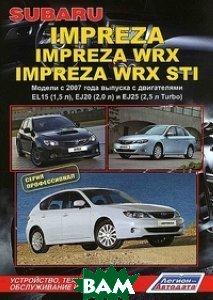 Subaru Impreza / Impreza WRX / Impreza WRX STI. Модели c 2007 года выпуска. Устройство, техническое обслуживание и ремонт, Легион-Автодата, 978-5-88850-535-9  - купить со скидкой