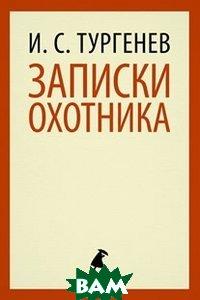 Купить Записки охотника, ОНИКС 21 век, Тургенев И.С., 978-5-488-02691-9