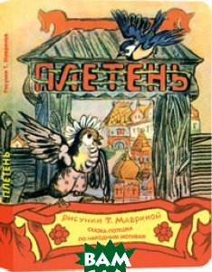 Купить Плетень (изд. 2013 г. ), НИГМА, 978-5-4335-0033-4