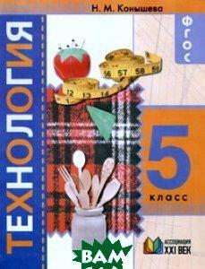 Купить Технология. 5 класс. Учебник. ФГОС, Ассоциация XXI век, Наталья Конышева, 978-5-418-00962-3