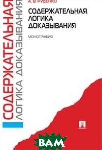 Купить Содержательная логика доказывания. Монография, Проспект, Руденко А.В., 978-5-392-30089-1
