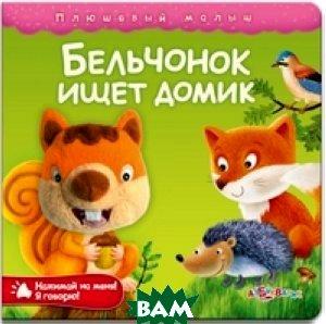 Купить Бельчонок ищет домик. Книжка-игрушка, Азбукварик Групп, 978-5-490-00104-1