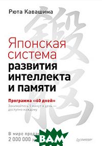 Купить Японская система развития интеллекта и памяти. Программа 60 дней, ПИТЕР, Кавашима Р., 978-5-4461-1237-1