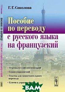 Купить Пособие по переводу с русского языка на французский, Либроком, Соколова Г.Г., 978-5-397-03561-3