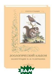 Купить Зоологический альбом, БЕЛЫЙ ГОРОД, Иванов С.И., 978-5-7793-4121-9