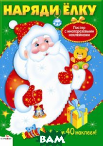 Купить Наряди елку. Постер с многоразовыми наклейками, Стрекоза, 978-5-9951-3319-3
