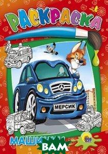Купить Машинки. Раскраска, Проф-Пресс, 978-5-378-02650-0
