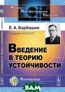 Купить Введение в теорию устойчивости, Либроком, Барбашин Е.А., 978-5-397-04438-7