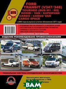 Ford Transit (V347 / 348) / Tourneo (Bus M1 / M2) / Kombi / Van / Supervan / Cargo / Cargo Van / Cargo Space с 2006 года выпуска (с учетом обновления 2011 года). Руководство по ремонту и эксплуатации, Монолит, 978-617-537-097-1  - купить со скидкой