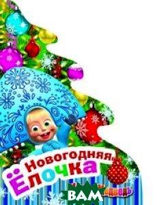 Купить Маша и Медведь. Новогодняя елочка, Росмэн-Пресс, 978-5-353-05884-7