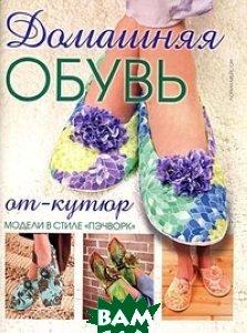 Домашняя обувь от-кутюр. Модели в стиле `пэчворк`