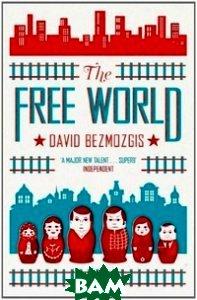 Купить The Free World, Penguin Books Ltd., Bezmozgis David, 978-0-241-95375-4