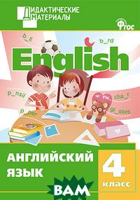 Английский язык. 4 класс. Разноуровневые задания. ФГОС