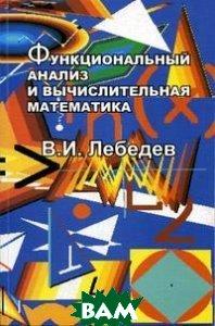 Функциональный анализ и вычислительная математика. Гриф МО РФ