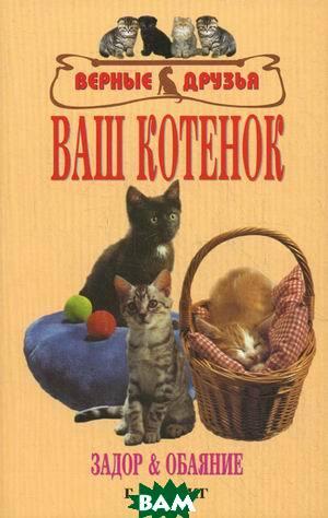 Купить Ваш котенок. Задор и обаяние, Аквариум-Принт, Тайлинг Гаральд, 978-5-4238-0049-9