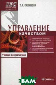 Управление качеством. Учебник. Гриф УМО вузов России