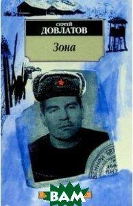 Купить Зона (Записки надзирателя), Азбука-классика, Довлатов Сергей Донатович, 978-5-91181-582-0