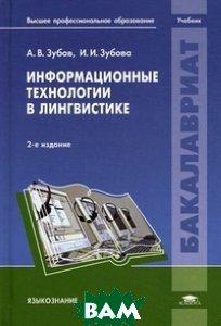 Информационные технологии в лингвистике. Учебник для студентов учреждений высшего профессионального образования