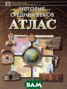 Купить Атлас. История средних веков, Картография, 978-5-9523-0059-0