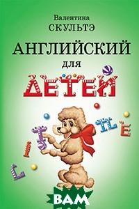 Купить Английский для детей, Айрис-Пресс, Скультэ В.И., 978-5-8112-6254-0