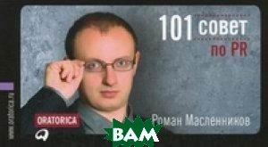 Купить 101 совет по PR, Альпина Паблишер, Масленников Роман Михайлович, 978-5-9614-4283-0